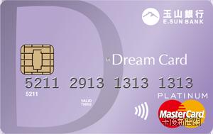 玉山統一時代悠遊聯名卡MasterCard白金卡