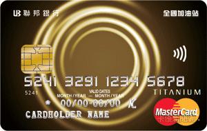 全國加油(悠遊)聯名卡MasterCard鈦金卡