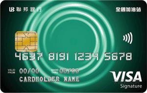 全國加油(一卡通)聯名卡VISA御璽卡
