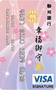 幸福御守卡/粉VISA御璽卡