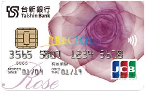 玫瑰卡JCB晶緻卡