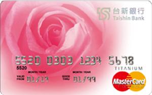 玫瑰卡MasterCard鈦金卡