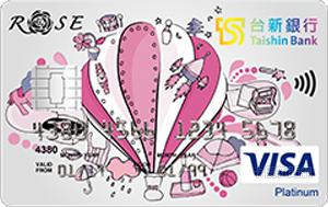 玫瑰卡VISA白金卡