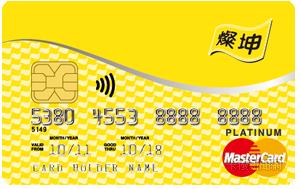 燦坤生活一卡通聯名卡MasterCard白金卡