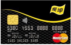 燦坤生活一卡通聯名卡MasterCard鈦金卡