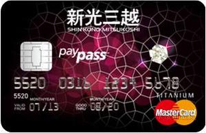 新光三越一卡通聯名卡MasterCard鈦金卡