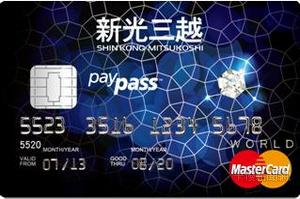 新光三越一卡通聯名卡MasterCard世界卡