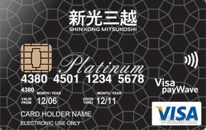 新光三越一卡通聯名卡VISA白金卡