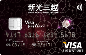新光三越一卡通聯名卡VISA御璽卡