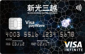 新光三越一卡通聯名卡VISA無限卡