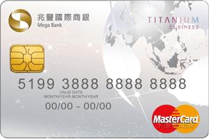 雙幣鈦金商旅卡(日圓/新台幣)MasterCard鈦金卡