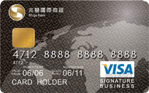 兆豐商銀_利多御璽商旅卡_VISA御璽卡