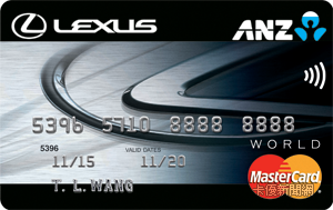 LEXUS世界卡(原澳盛)MasterCard世界卡