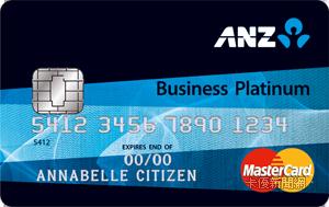 商務白金卡(原澳盛)MasterCard商務卡