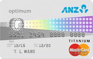澳盛現金回饋卡(原澳盛)MasterCard鈦金卡