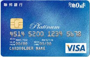 分期便利卡VISA白金卡