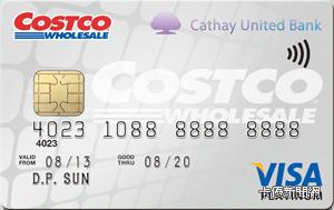 COSTCO聯名卡VISA白金卡