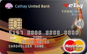 ETC聯名卡MasterCard鈦金卡