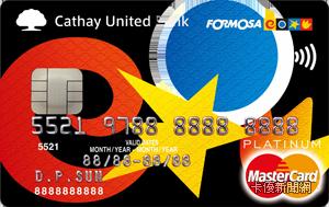 台塑(一卡通)聯名卡MasterCard白金卡