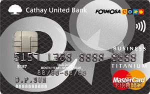 台塑(一卡通)聯名卡MasterCard鈦金商務卡