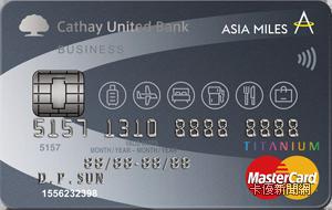 亞洲萬里通聯名卡MasterCard鈦金卡