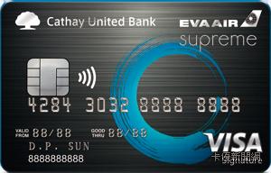 長榮航空聯名卡(一卡通/悠遊卡)VISA御璽卡(極致)