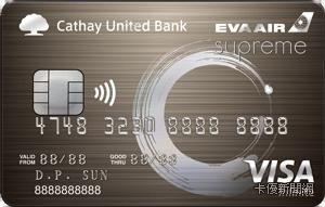 長榮航空聯名卡(一卡通/悠遊卡)VISA無限卡(極緻)