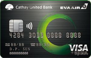 長榮航空聯名卡(一卡通/悠遊卡)VISA御璽卡