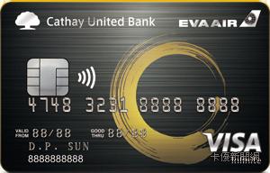 長榮航空聯名卡(一卡通/悠遊卡)VISA無限卡