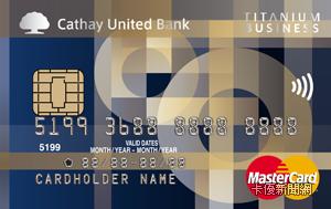 美元雙幣信用卡MasterCard鈦金卡