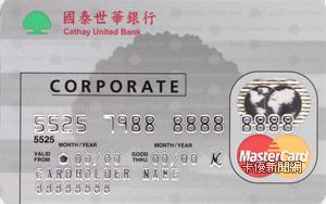 商務卡MasterCard白金卡