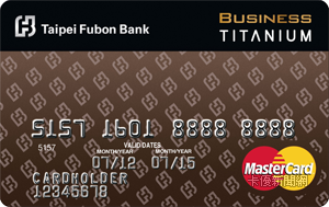 富邦商務卡MasterCard鈦金卡