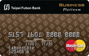 富邦白金商務卡MasterCard商務卡