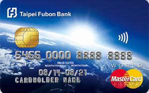 富邦世界卡MasterCard世界卡