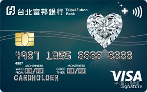 富邦鑽保卡VISA御璽卡