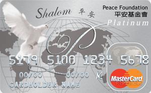 平安認同卡MasterCard白金卡