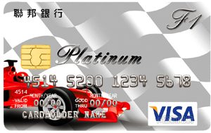 F1加油卡VISA白金卡