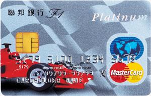 F1加油卡MasterCard白金卡
