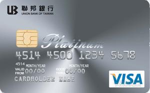 理財型白金卡VISA白金卡