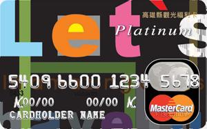 高雄觀光福利聯名卡MasterCard白金卡