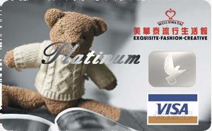 美華泰聯名卡VISA白金卡