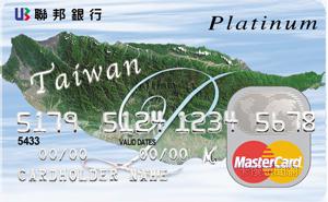 聯邦旅遊卡MasterCard白金卡