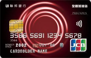 全國加油(一卡通)聯名卡JCB晶緻卡