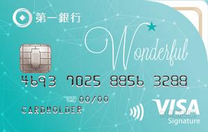 第一銀行_Wonderful星璨卡_VISA御璽卡