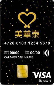 美華泰聯名卡VISA御璽卡