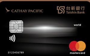 國泰航空聯名卡MasterCard世界卡