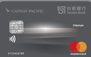 台新銀行_國泰航空聯名卡_MasterCard鈦金卡(翱翔)