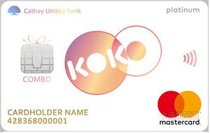 國泰世華_KOKO COMBO icash_MasterCard白金卡