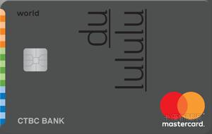 中華電信聯名卡MasterCard世界卡