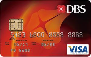 星展銀行信用卡VISA普卡